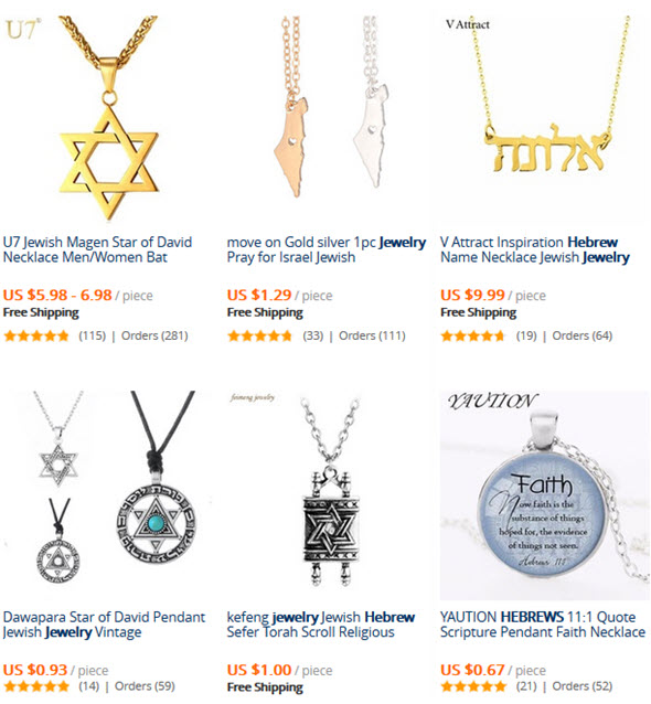 buy hebrew jewelry
